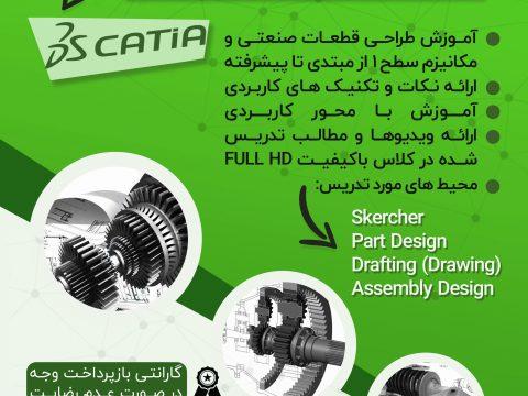 دوره آموزشی طراحی قطعات صنعتی در نرمافزار کتیا